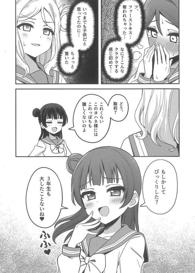 【エロ同人 ラブライブ!】津島善子と桜内梨子が小原鞠莉の前でキスを見せつけたり、目隠しプレイでレズプレイしだしちゃってるよ♪【無料 エロ漫画】(5)