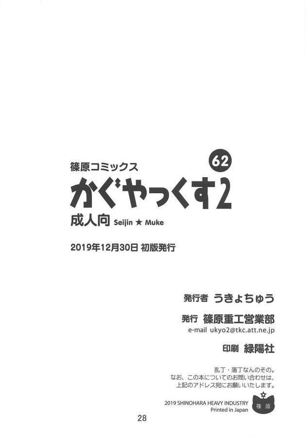 【エロ同人 かぐや様は告らせたい】腕を折ってしまった伊井野ミコ、トイレで石上優にジャージとパンツを下ろしてもらって…さらに拭いてもらって変な声を出すと石上が勃ってしまって…【無料 エロ漫画】(27)