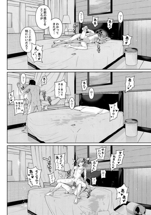 【エロ同人 五等分の花嫁】なんか落ち込んでる二乃と、服を乾かすためラブホにやってきたフータロー。二乃がシャワーに行っている間にゴムつけて一発抜いたけど…【無料 エロ漫画】(33)