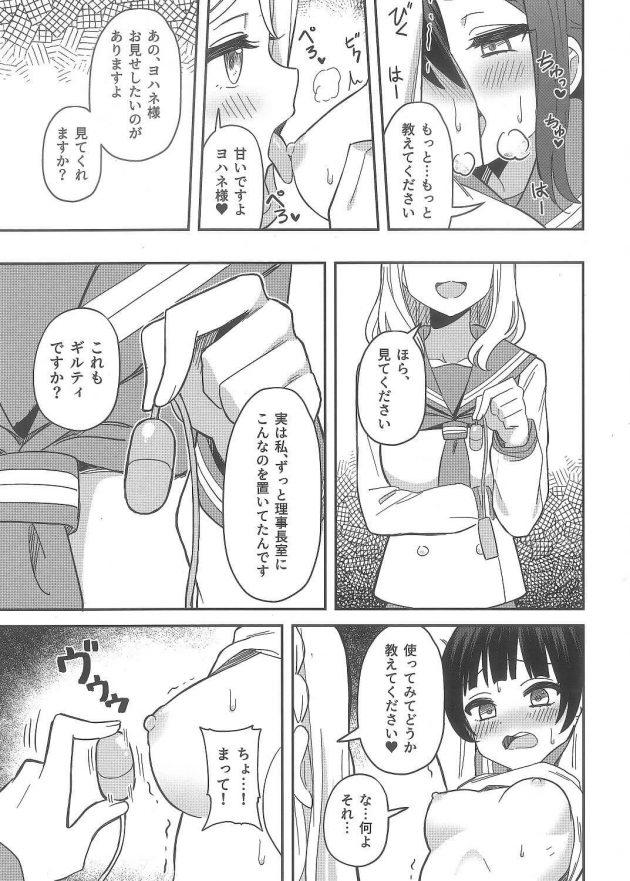 【エロ同人 ラブライブ!】津島善子と桜内梨子が小原鞠莉の前でキスを見せつけたり、目隠しプレイでレズプレイしだしちゃってるよ♪【無料 エロ漫画】(14)
