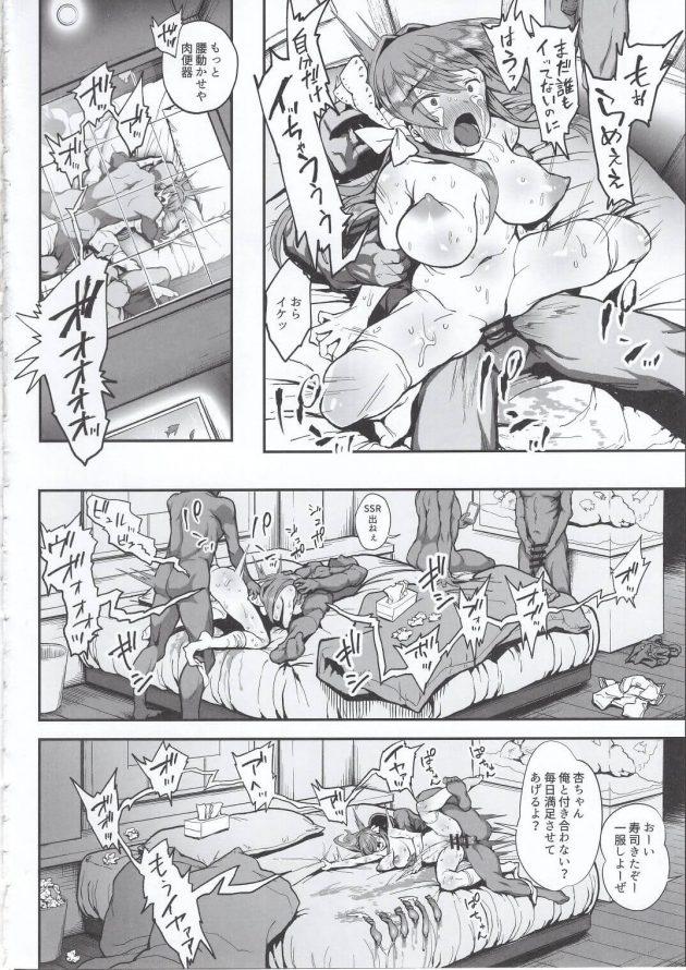 【エロ同人誌】好きな男子を姉に取られたと思ったJK、はDQN男子たちを姉に仕向けてレイプさせる…エスカレートしてみんなの肉便器にされてしまう姉…【無料 エロ漫画】(17)