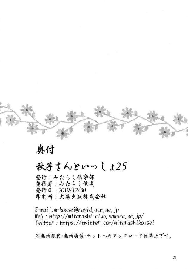 【エロ同人 Kanon】体育倉庫に閉じ込められたJKの秋子さん、オナニーしてると全裸の祐一が現れて…キスをして、手コキをするとすっごいかたくなって…♡【無料 エロ漫画】(33)