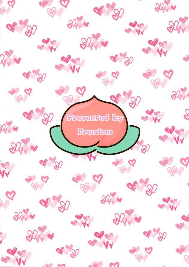 【エロ同人 デレマス】Pの帰宅を裸エプロンで出迎える保育士さん役の持田亜里沙に思いきり甘えちゃう!【無料 エロ漫画】 (18)