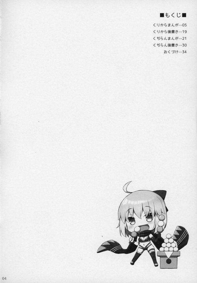 【エロ同人 FGO】今日は待ちに待った刑部姫がマーちゃんを独り占めにできる日なのです!水着姿でイチャラブエッチ♡【無料 エロ漫画】(3)