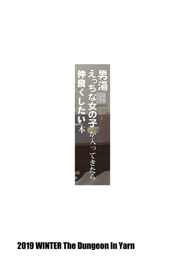 【エロ同人誌】男湯で知り合ったおじさんと仲良しせっくすするところ…たくさん見てください♡【無料 エロ漫画】(28)