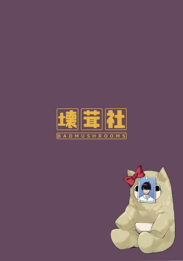 【エロ同人 五等分の花嫁】なんか落ち込んでる二乃と、服を乾かすためラブホにやってきたフータロー。二乃がシャワーに行っている間にゴムつけて一発抜いたけど…【無料 エロ漫画】(62)