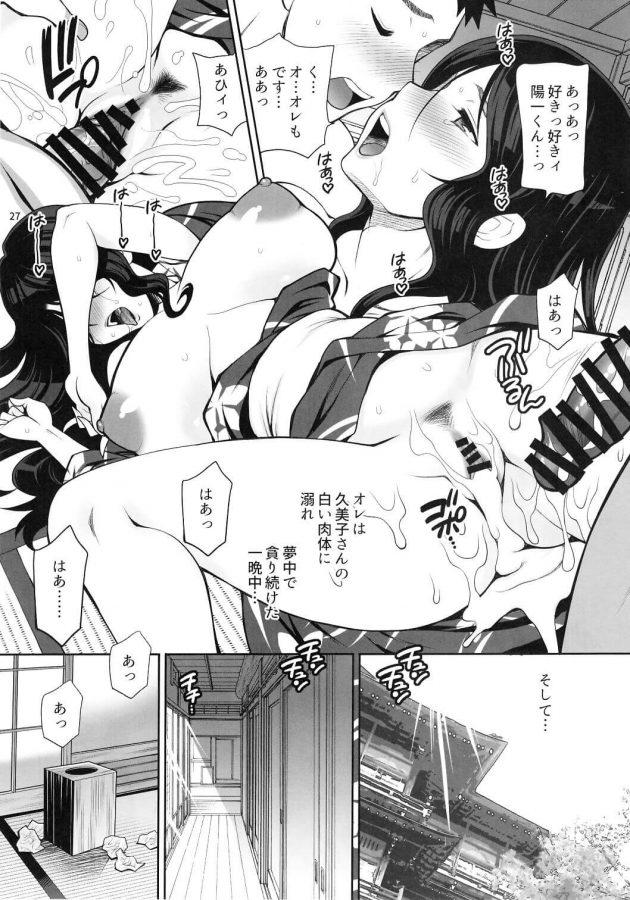 【エロ同人誌】バイトしてるカフェのきれいな人妻に温泉に誘われた俺、部屋に着くなり彼女を押し倒して…【無料 エロ漫画】(26)