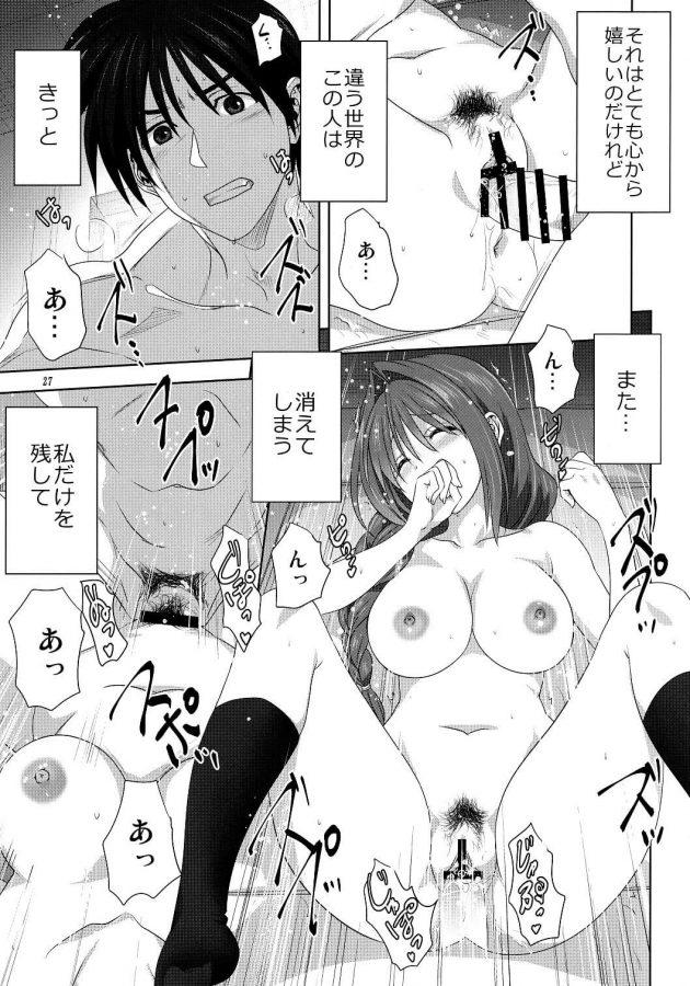 【エロ同人 Kanon】体育倉庫に閉じ込められたJKの秋子さん、オナニーしてると全裸の祐一が現れて…キスをして、手コキをするとすっごいかたくなって…♡【無料 エロ漫画】(26)