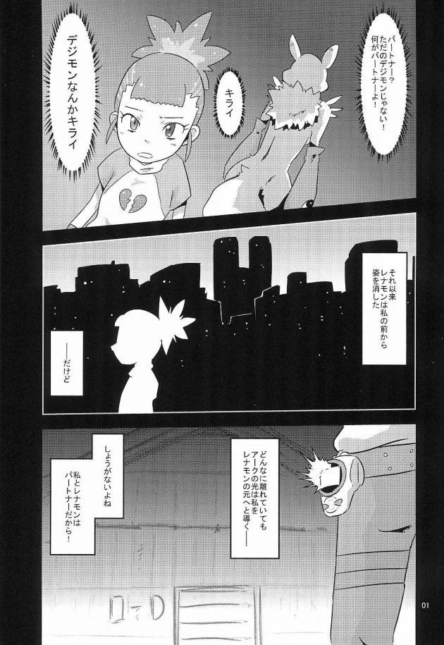 【エロ同人 デジモン】デジモンなんかキライと、レナモンと別れた牧野留姫。だけど、レナモンは他のご主人様の愛人となっていて、他のデジモンに輪姦されてしまうw【無料 エロ漫画】(2)