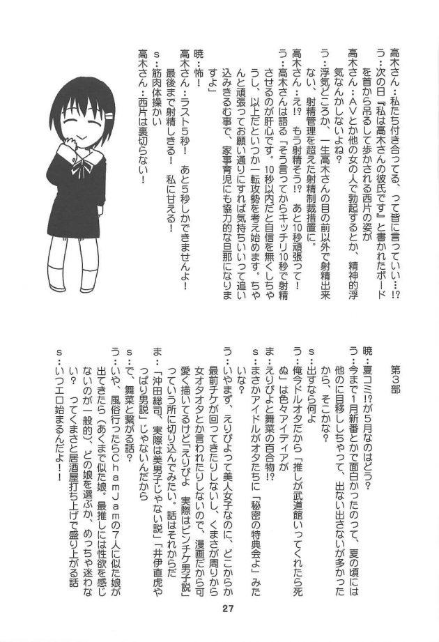 【エロ同人 かぐや様は告らせたい】腕を折ってしまった伊井野ミコ、トイレで石上優にジャージとパンツを下ろしてもらって…さらに拭いてもらって変な声を出すと石上が勃ってしまって…【無料 エロ漫画】(26)