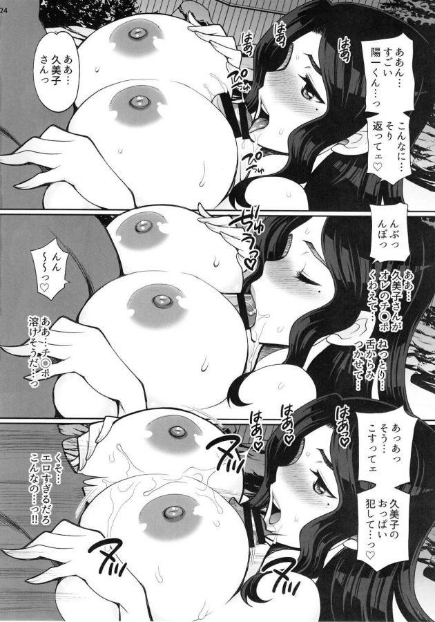【エロ同人誌】バイトしてるカフェのきれいな人妻に温泉に誘われた俺、部屋に着くなり彼女を押し倒して…【無料 エロ漫画】(23)