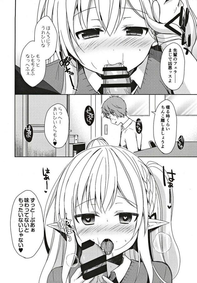 【エロ同人誌】エルフな先輩と部室で二人きりになり催眠を掛けてエッチしまくる!【無料 エロ漫画】 (14)
