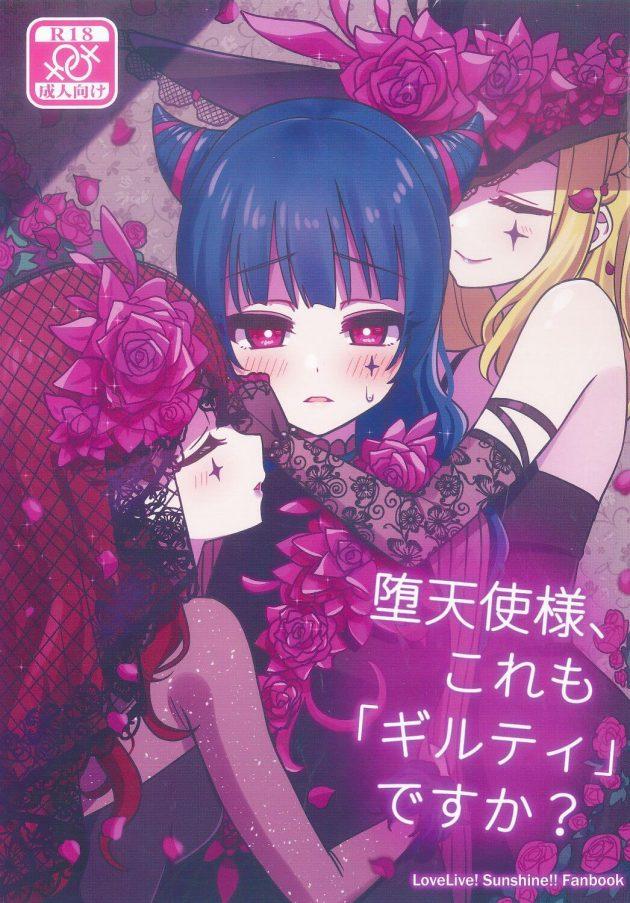 【エロ同人 ラブライブ!】津島善子と桜内梨子が小原鞠莉の前でキスを見せつけたり、目隠しプレイでレズプレイしだしちゃってるよ♪【無料 エロ漫画】(1)