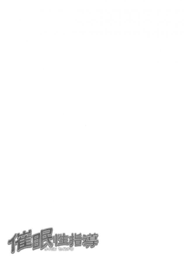 【エロ同人誌】催眠で後輩のオタク男子にチンポ奴隷にされちゃう女子校生wほぉら先輩ん大好きな勃起チンポですよ♡【無料 エロ漫画】