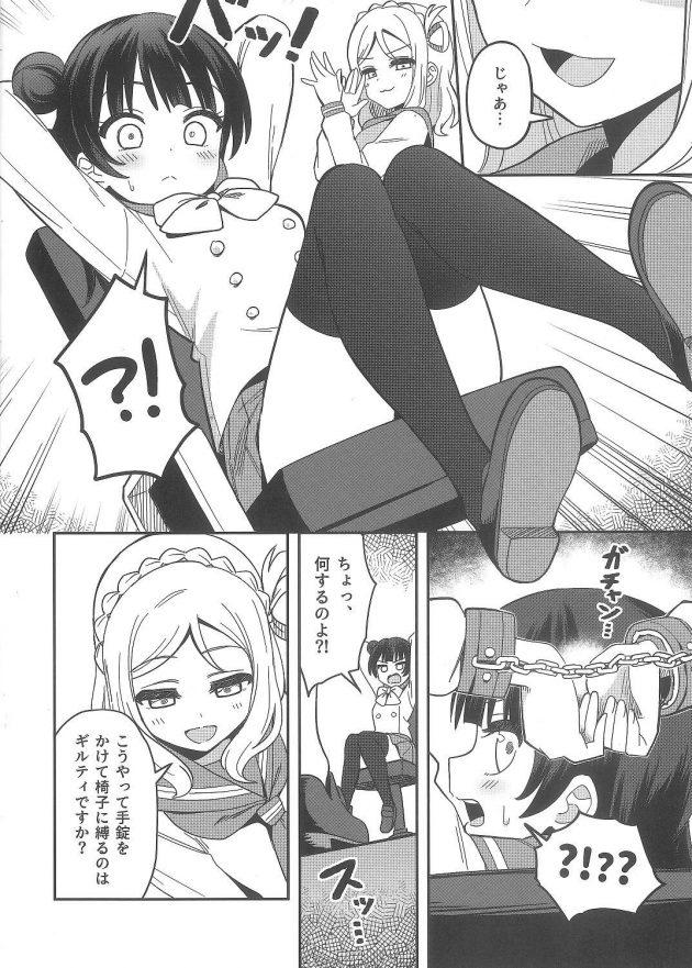 【エロ同人 ラブライブ!】津島善子と桜内梨子が小原鞠莉の前でキスを見せつけたり、目隠しプレイでレズプレイしだしちゃってるよ♪【無料 エロ漫画】(7)