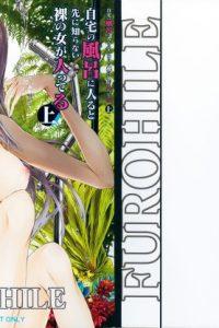【エロ同人誌】ある日自宅の風呂に入ったら巨乳でスレンダーな美女が!【無料 エロ漫画】