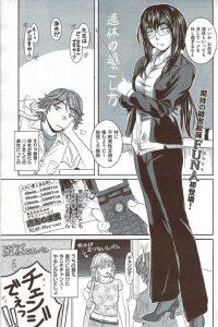 【エロ漫画】デリヘルを頼んだ男子学生の家に来たのは担任の女教師だった!?【無料 エロ同人】