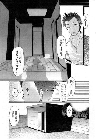【エロ漫画】憧れの友達のママが壁尻状態で抜けられなくなり、バックでハメちゃう!【無料 エロ同人】