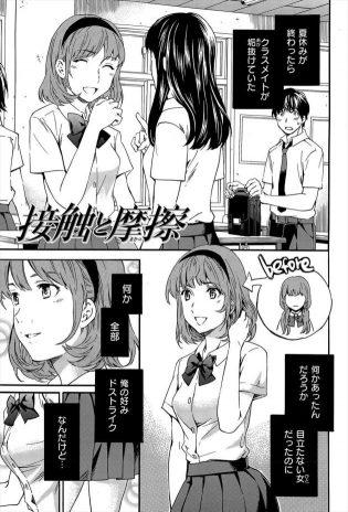 【エロ漫画】好きな男の前だとマンコがヌレヌレになっちゃうJK!【無料 エロ同人】