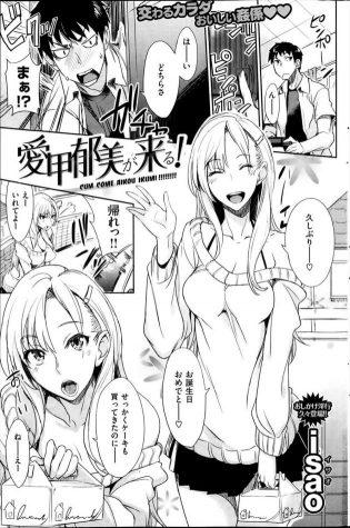 【エロ漫画】彼女がいるにもかかわらず元カノが家に押しかけて我慢出来ずにセックスしちゃう!【無料 エロ同人】
