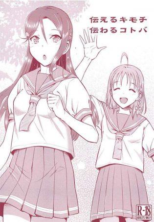 【エロ同人 ラブライブ!】桜内梨子と高海千歌のイチャラブ百合エッチ♡もっと私に梨子ちゃんの可愛い顔見せて…♪【無料 エロ漫画】