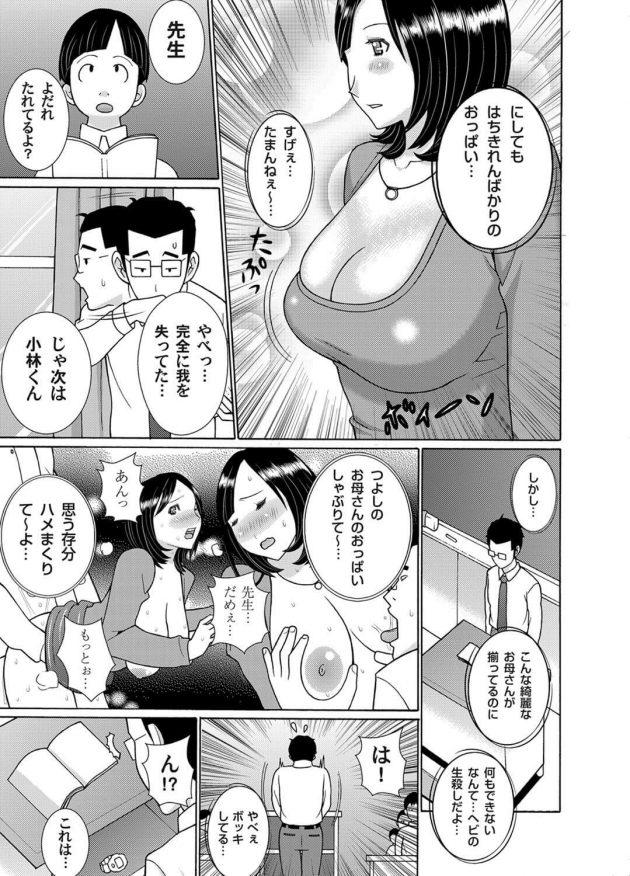 【エロ漫画】小学校の授業参観日に教師は時間を止めて巨乳人妻を犯しまくり~!【無料 エロ同人】 (3)