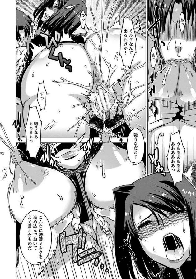 【エロ漫画】製薬会社の開発施設では爆乳美女達が従順な肉便器として奉仕するための開発が行われていた…【無料 エロ同人】(8)