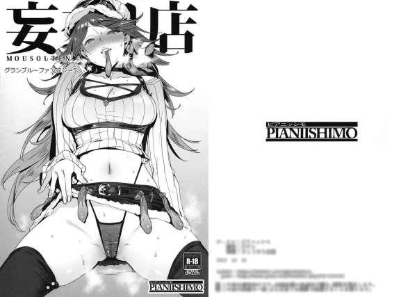 【グラブル】団長がカリオストロに女体化させられてレズりあってお漏らししちゃうwww【グランブルーファンタジー エロ漫画・エロ同人】