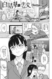 【エロ漫画】好きな男子にラブレターを貰った眼鏡っ子JKは早速男子の家でイチャらぶエッチしちゃう!【無料 エロ同人】