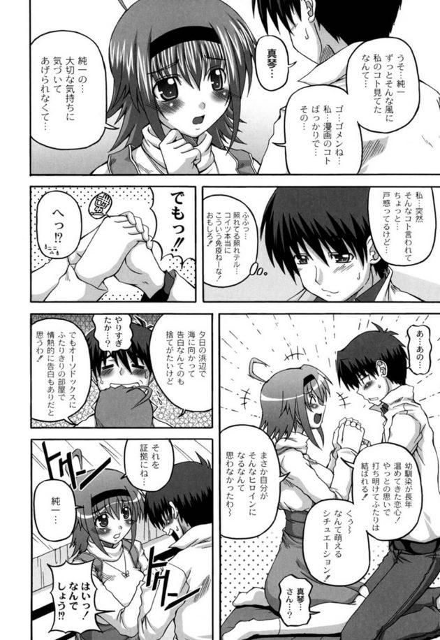 【エロ漫画】漫画を描くのが趣味な彼女にリアリティというものがどういうものか身体で教え込む!【無料 エロ同人】 (4)