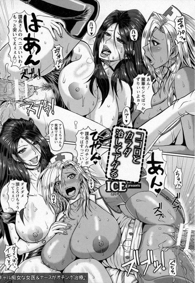 【エロ同人誌】パイパンJS達に痴女られ学校で中出し3P!【無料 エロ漫画】
