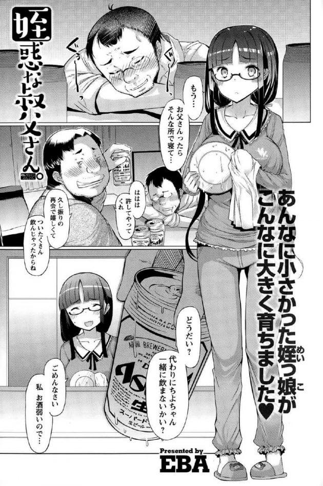 【エロ漫画】立派に女の体に成長した姪っ子を酔わせて鬼畜な叔父さんが犯しちゃう!【無料 エロ同人】