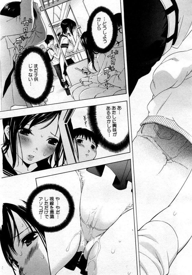 【エロ漫画】夫に相手にされなくなった人妻はJKのコスプレして電車に乗り込みショタを誘惑!【無料 エロ同人】 (3)