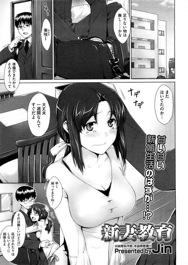 【エロ漫画】夫が出張に行っている間に夫の上司がやってきて新妻をどスケベに調教しちゃう!【無料 エロ同人】