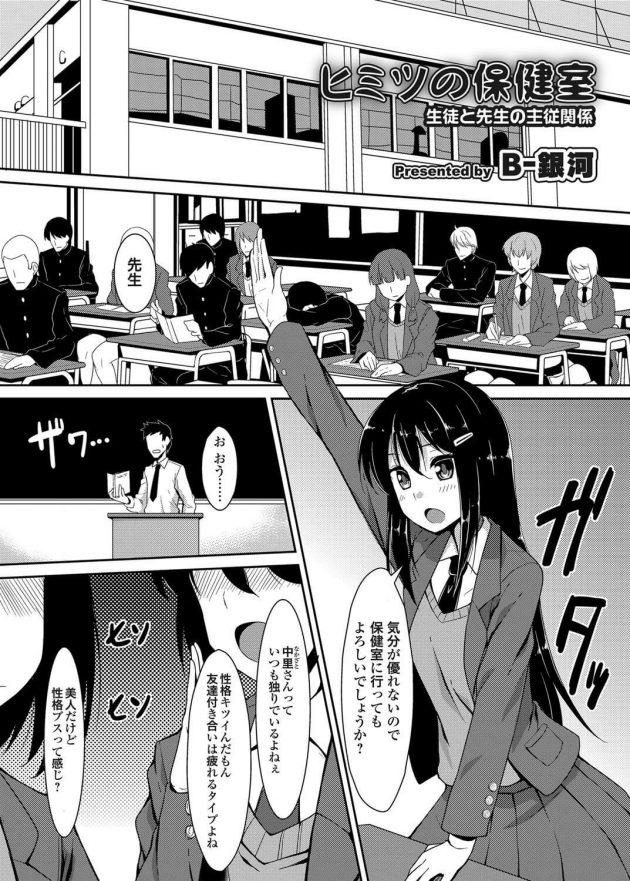 【エロ漫画】女子生徒が保険の先生を誘惑して保健室でイチャらぶエッチしちゃう!【無料 エロ同人】