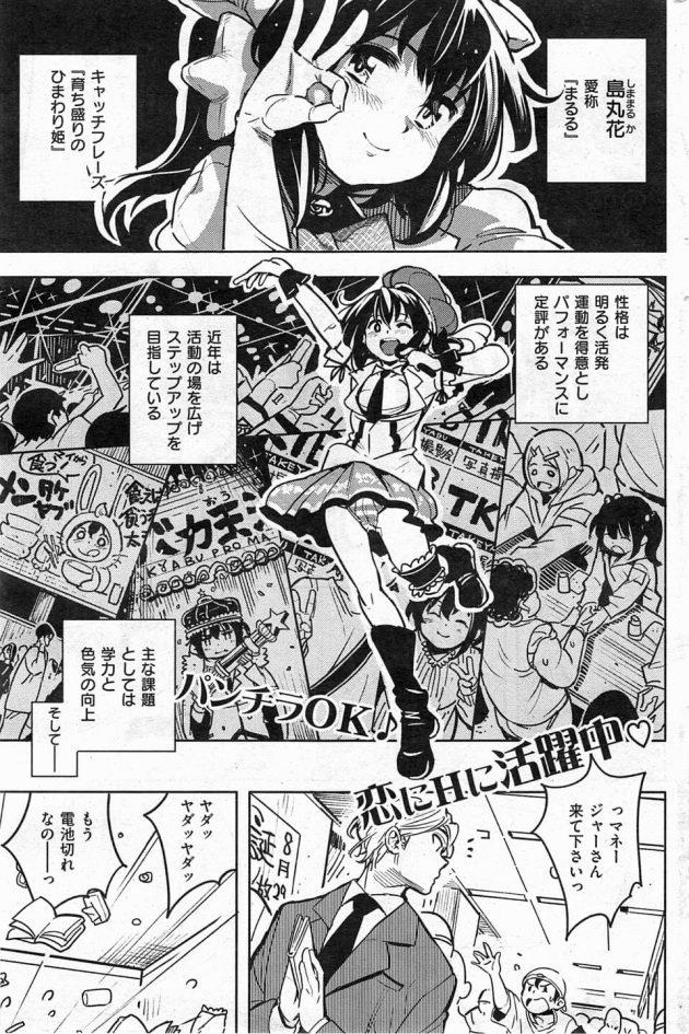 【エロ漫画】働きたくない!と言う我儘なアイドルにマネージャーがセックスでストレス発散させる!【無料 エロ同人】