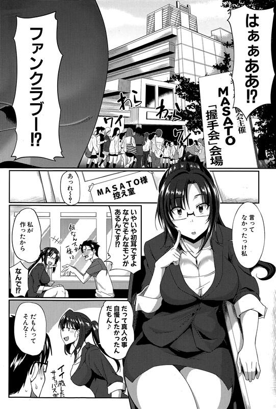 【エロ漫画】サキュバス邸に厄介になり始めて数日、昼夜問わずの精液搾取にもそれなりに慣れ…結構充実していますw【無料 エロ同人】(2)