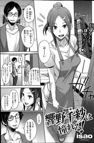 【エロ漫画】姉の彼氏に迫られて断り切れずに快楽に溺れてしまう妹w【無料 エロ同人】