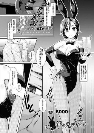 【エロ漫画】カジノに潜入した女捜査官はバニーガール姿で男達にエッチなご奉仕する事になるw【無料 エロ同人】