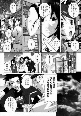 【エロ漫画】トモヤは友達とナンパに失敗して喫茶店にいるとJKの黒ギャルのリサに猿呼ばわりされるが、付き合っても良いと言われホテルに…【無料 エロ同人】