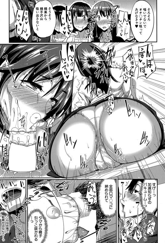 【エロ漫画】サキュバス邸に厄介になり始めて数日、昼夜問わずの精液搾取にもそれなりに慣れ…結構充実していますw【無料 エロ同人】(21)