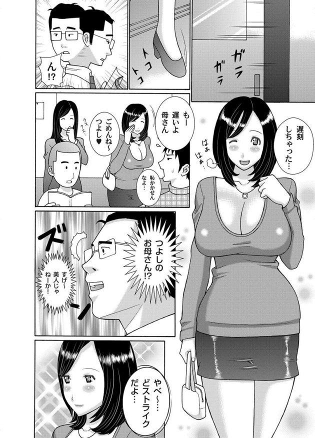 【エロ漫画】小学校の授業参観日に教師は時間を止めて巨乳人妻を犯しまくり~!【無料 エロ同人】 (2)