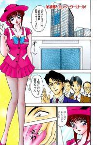 【エロ漫画】エレベーターガールの巨乳お姉さんがチャラい男に捨てられ、私を慰めて…とエロ下着姿で彼の同僚を誘って密室H♡【無料 エロ同人】