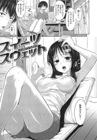 【エロ漫画】友人的な巨乳女子と家で勉強中なんだけどエアコン壊れてクッソ暑くて…上脱いだら初心な反応見せだしたので可愛すぎてイチャラブHの展開にw【無料 エロ同人】