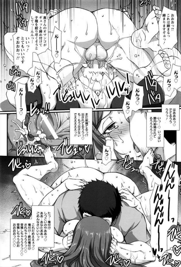 【エロ漫画】人妻が紹介して貰った整体師はどスケベエロマッサージ師だった!【無料 エロ同人】 (18)