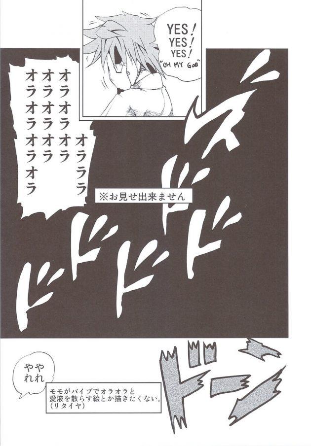 【エロ同人 To LOVEる】モモに拘束された結城梨斗…俺には春菜ちゃんが…だが勃起は止められないw…欲望に従うのです♡と流され夢中でSEXしちゃうw【無料 エロ漫画】(64)