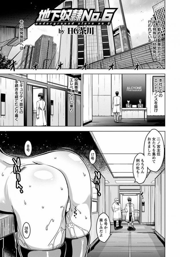 【エロ漫画】製薬会社の開発施設では爆乳美女達が従順な肉便器として奉仕するための開発が行われていた…【無料 エロ同人】(1)