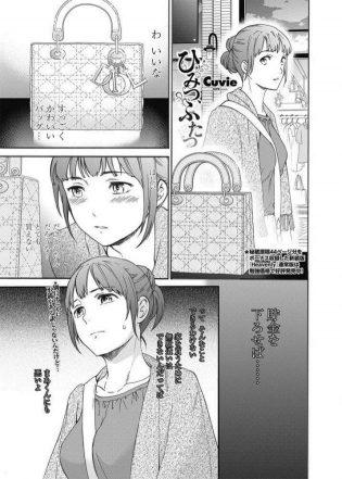 【エロ漫画】高級バッグを買ってくれた知らないお兄さんにお礼にセックスしちゃう巨乳人妻!【無料 エロ同人】