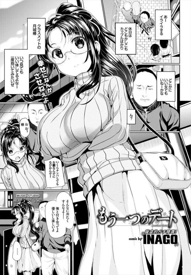 【エロ漫画】冴えない男はクラスメイトの女子がトイレでオナニーしている所を盗撮して脅してレイプする!【無料 エロ同人】