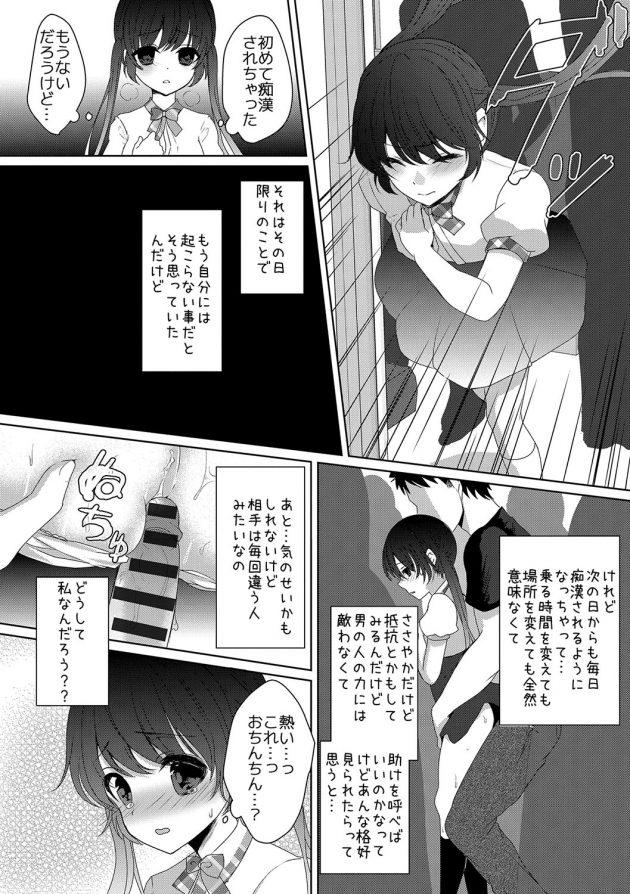 【エロ漫画】毎日電車で痴漢されるようになってしまったJKは段々気持ちよくなってしまうw【無料 エロ同人】 (6)